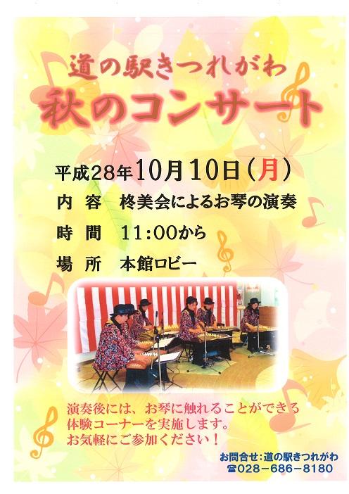 秋のコンサート.jpg