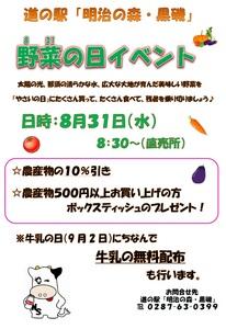 20160831_yasainohi.jpg